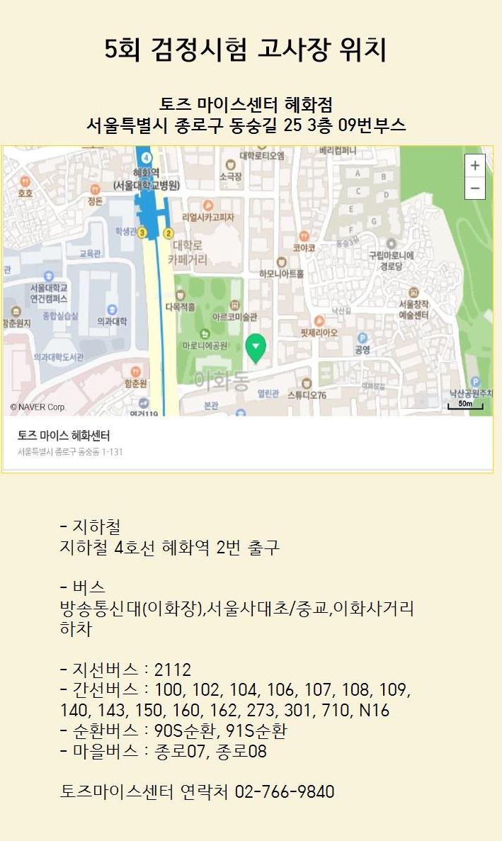 5회 검정시험 고사장 위치_수정.jpg